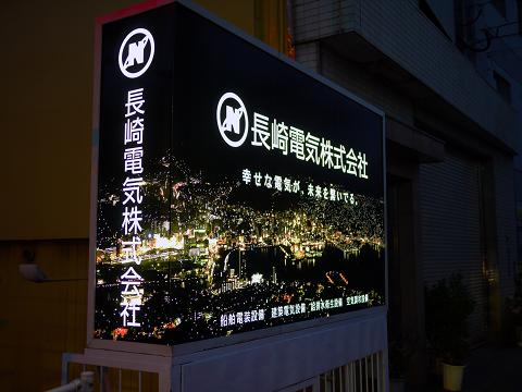 nagasakidenki_sign.JPG